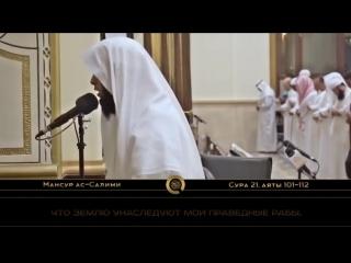 Сура: Аль-Анбийа' (101-112)Чтец: Мансур ас-Салими