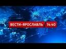 Вести-Ярославль от 21.09.18 1440