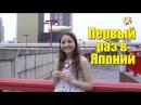Русская Девушка Настя о Японии, Бизнесе и Толстых Геях на Японском ТВ