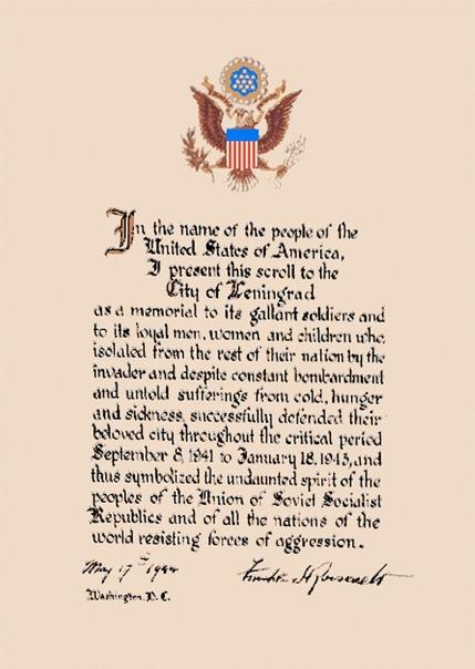 От имени народа Соединенных Штатов Америки, преподношу эту грамоту Городу Ленинграду как память его храбрым солдатам и верным мужчинам, женщинам и детям, которые в условиях изоляции от своего