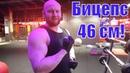 Юрий Спасокукоцкий • Когда стоит пропустить тренировку Как набраться смелости идти в зал Как накачать Бицепс 46 см !