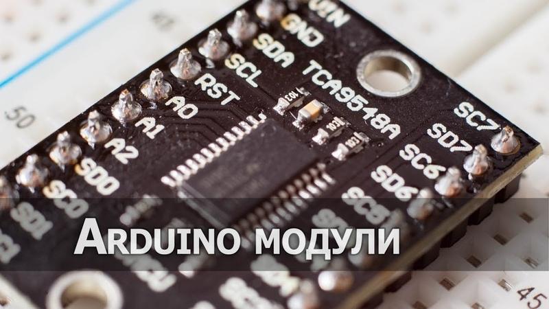 I2C мультиплексор TCA9548A или как подключить несколько часов к Arduino?