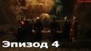 The Council (15) Начало эпизод 4 - Прохождение на русском - Копье судьбы - Игра 2018