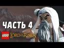 LEGO The Lord of the Rings Прохождение - Часть 4 - ПРОДЕЛКИ САРУМАНА
