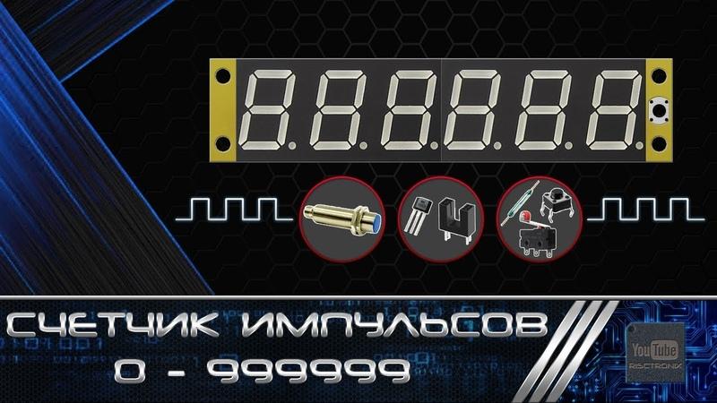 Счетчик импульсов на микроконтроллере PIC16F690