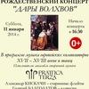 """11.1 - Концерт """"Дары волхвов"""" в музее Державина"""