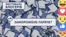 ЗАМОРОЖЕНЕ ГАРЯЧЕ АТО ООС Донбас Крим