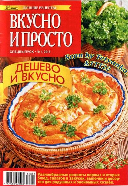 Рецепты дешево и вкусно вторых блюд
