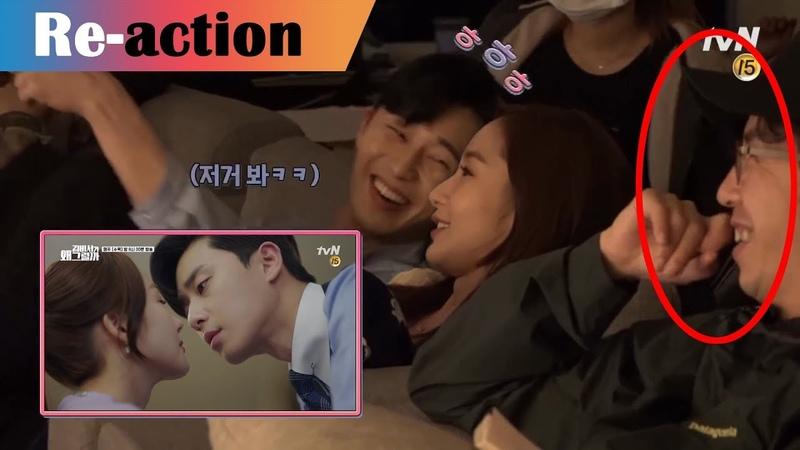 Park Seo Joon Park Min Young Reaction Whats Wrong with Secretary Kim