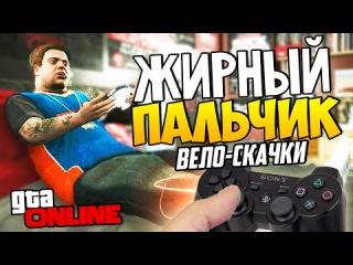 GTA 5 Online (ГТА 5) - Жирный пальчик (Вело-скачки)! #45