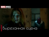 Мстители: Война Бесконечности | Вырезанная сцена