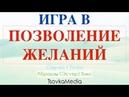 Закон Позволения Желаний и Воображение ~ Абрахам Эстер Хикс Озвучка Титры TsovkaMedia