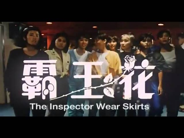 The Inspector Wears Skirts [1988]