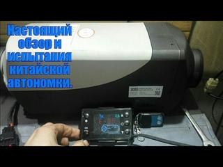 Китайская автономка 5кВт 12в Аиртроник (Вебасто) фирма CALT, обзор, тесты, испытания. ч.1.