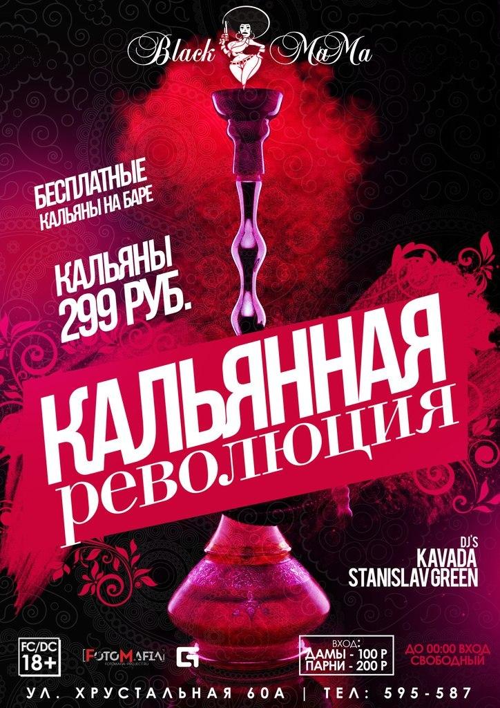 Афиша Калуга 20.03 КАЛЬЯННАЯ РЕВОЛЮЦИЯ