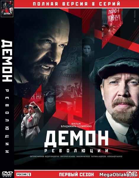 Демон революции (1-3 фильм из 3) / 2017 / РУ / WEB-DLRip + WEB-DL (1080p)