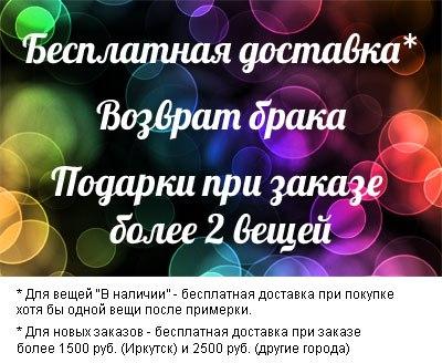 Иркутск доставка женской одежды
