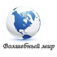 Волшебный Мир, Горловка, id217111421