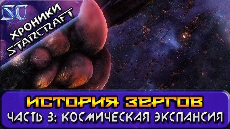 [Хроники StarCraft] История Зергов. Часть 3: Космическая экспансия
