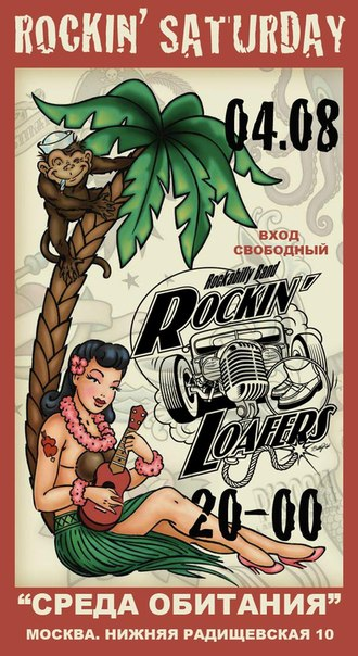 4.08 ROCKIN' LOAFERS в Среде Обитания