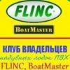 Надувные лодки FLINC, BoatMaster, FORT и Феникс