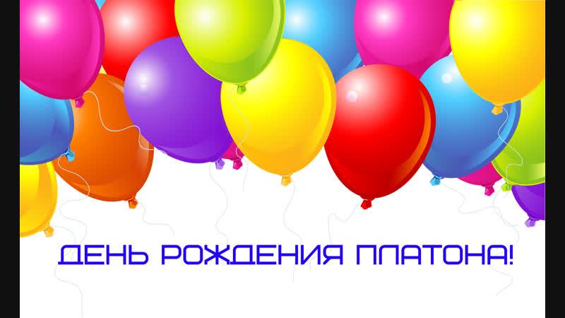День Рождения Платона!