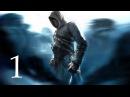 Прохождение Assassin's Creed: Часть 1 — [Обучение]