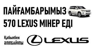 Пайғамбарымыз с.а.с. 570 Lexus мінер еді, Қабылбек Әліпбайұлы