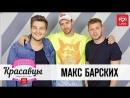 Макс Барских в гостях у Красавцев на Love Radio 23.05.2018
