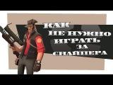 Как не нужно играть за снайпера в Team Fortress 2