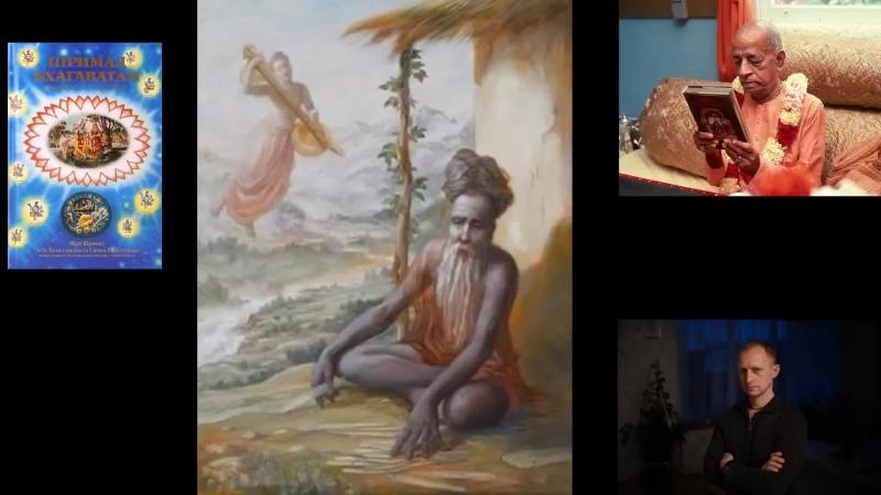Нарада дает Вйасадеве наставления по Шримад-Бхагаватам