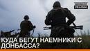 Куда бегут наемники с Донбасса Донбасc.Реалии