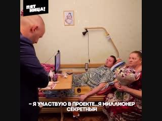 Миллионер подарил миллион рублей матери с сыном инвалидом