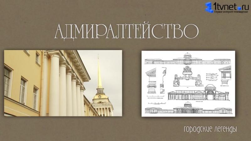 Легенды Петербурга. Адмиралтейство