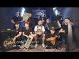 Премьера! Студия Союз feat. LOne - Чёрный умеет блестеть (ft.и lone)