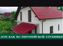 Дом как из Европейской глубинки с цокольным этажом FORUMHOUSE