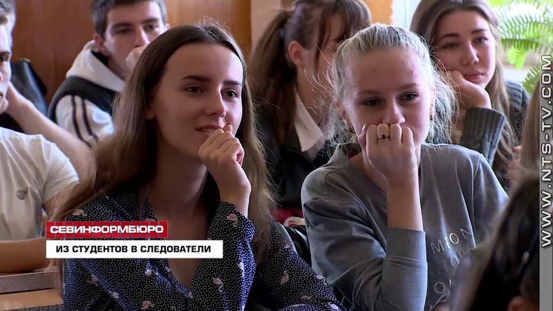 Сотрудники Севастопольского Следкома приглашают студентов стать помощниками следователей