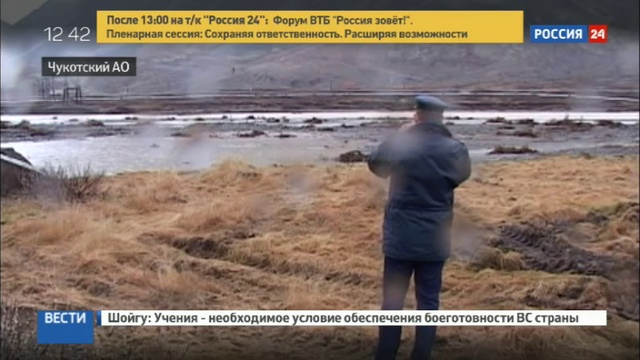Новости на Россия 24 • ЧС: живописное место Чукотки в грязно-серых тонах