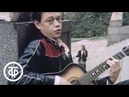 Музыкальная кинокомедия Один за всех. Н.Караченцов и И.Селезнева 1985
