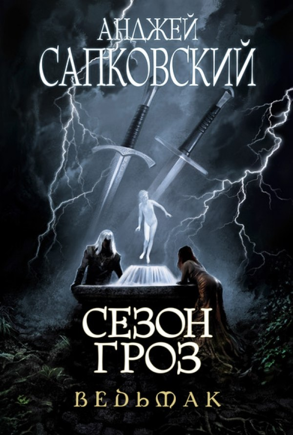 Сезон гроз (Анджей Сапковский)