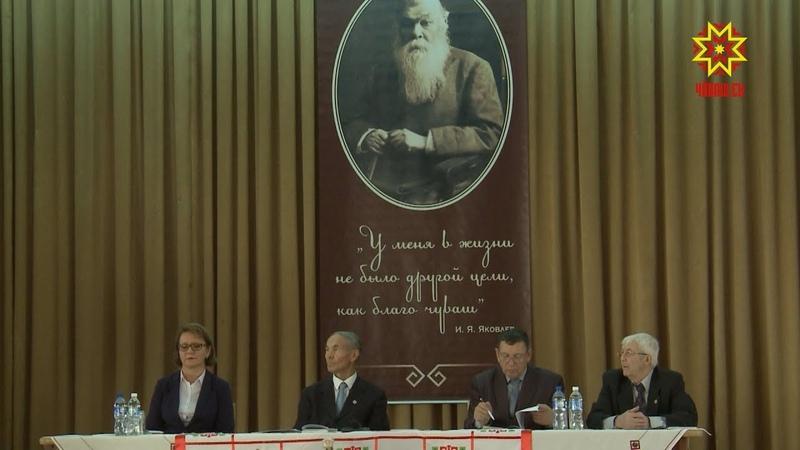 О традиции Симбирской школы: в ЧГПУ им. И. Я. Яковлева прошла научная конференция