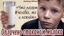 Оплачено Стаканом Молока Трогательная До Слёз История!