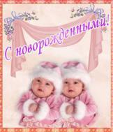 С новорожденными!!!!