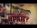 Почему все ненавидят Иран Романов Роман