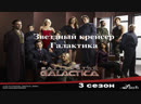Звездный крейсер Галактика (сериал 2004 – 2009) Вебизоды Сопротивление 3 сезон 1-7 серия.
