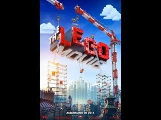 Лего, Фильм смотреть онлайн в хорошем качестве трейлер HD 2013-2014