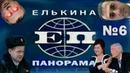 СТРАШНАЯ ПРАВДА! Прослушка коррупционеров ОПГ ПКБ4 и предателей из МВД. Елькинапанорама №6