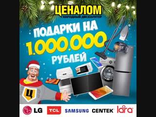 Новогодний розыгрыш на 1 миллион! 13 декабря 2018
