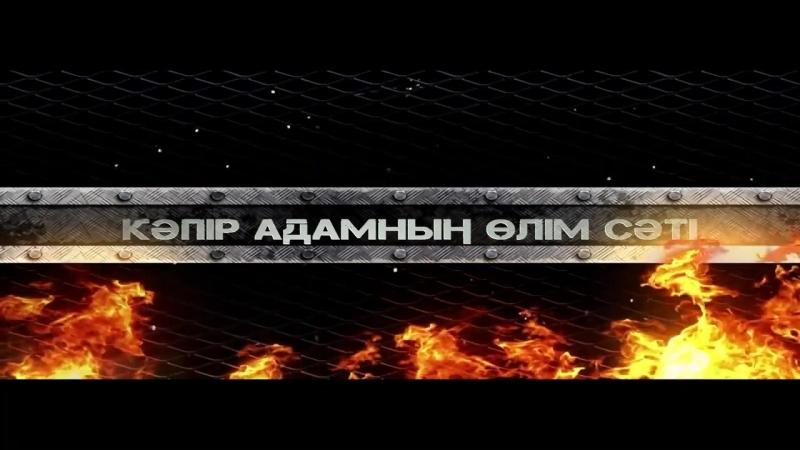 Кәпір адамның өлім сәті -Ерлан Ақатаев ᴴᴰ.mp4