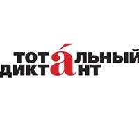 18.04.2015 Тотальный диктант в Сыктывкаре
